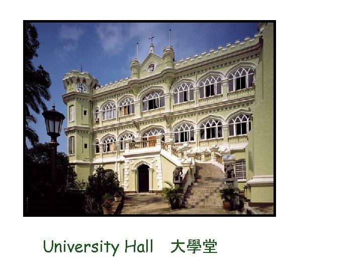 University Hall 大學堂