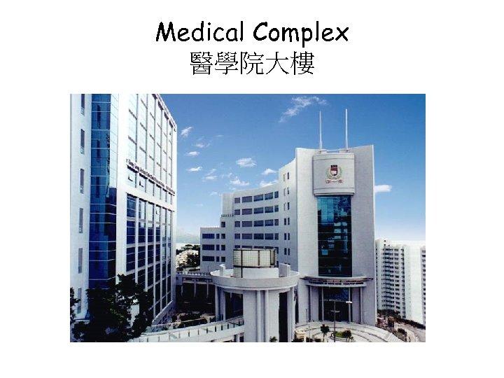 Medical Complex 醫學院大樓