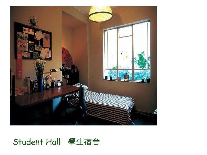 Student Hall 學生宿舍