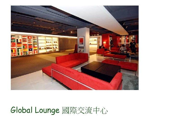 Global Lounge 國際交流中心