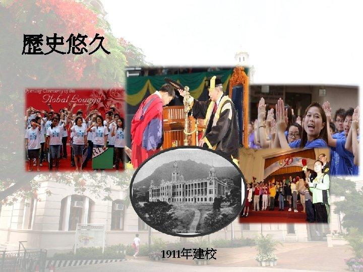 歷史悠久 1911年建校