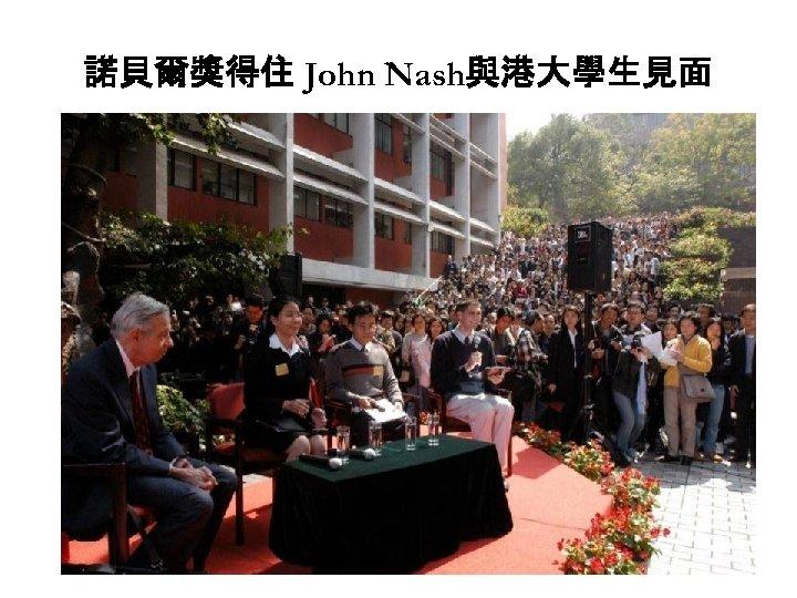 諾貝爾獎得住 John Nash與港大學生見面 48