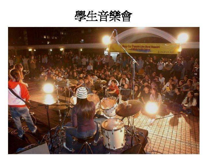 學生音樂會 49