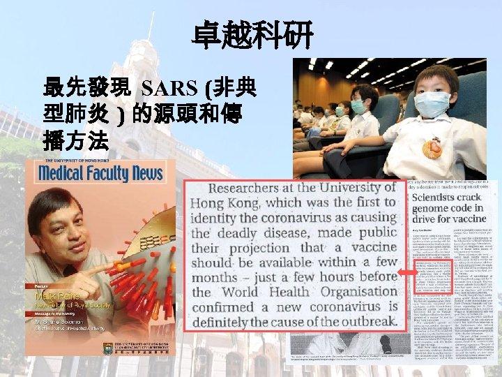卓越科研 最先發現 SARS (非典 型肺炎 ) 的源頭和傳 播方法
