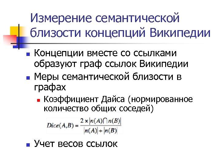Измерение семантической близости концепций Википедии n n Концепции вместе со ссылками образуют граф ссылок