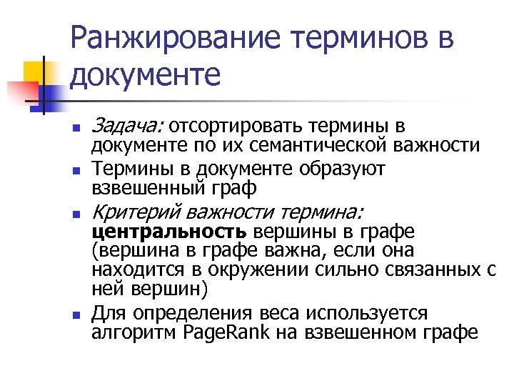 Ранжирование терминов в документе n n Задача: отсортировать термины в документе по их семантической