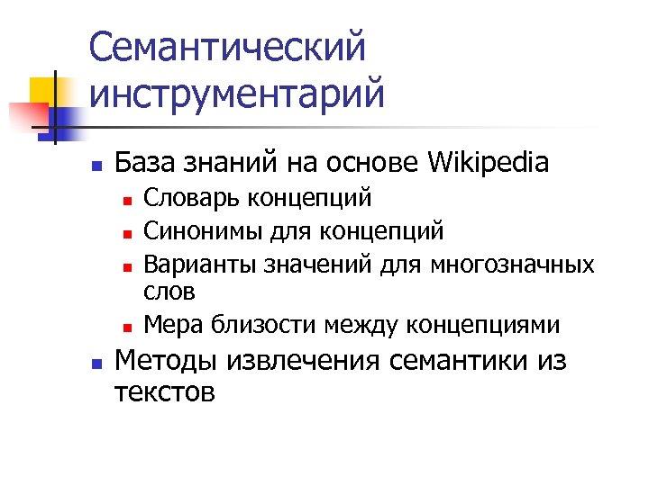 Семантический инструментарий n База знаний на основе Wikipedia n n n Словарь концепций Синонимы
