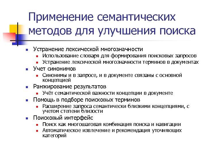 Применение семантических методов для улучшения поиска n Устранение лексической многозначности n n n Учет
