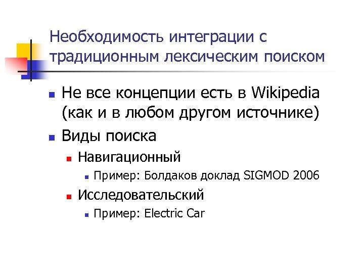 Необходимость интеграции с традиционным лексическим поиском n n Не все концепции есть в Wikipedia