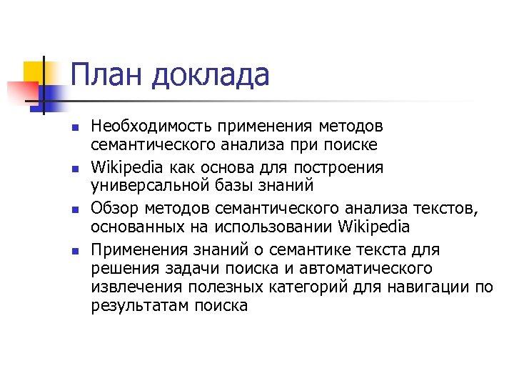 План доклада n n Необходимость применения методов семантического анализа при поиске Wikipedia как основа