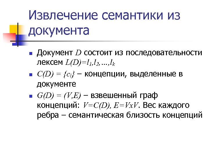Извлечение семантики из документа n n n Документ D состоит из последовательности лексем L(D)=l