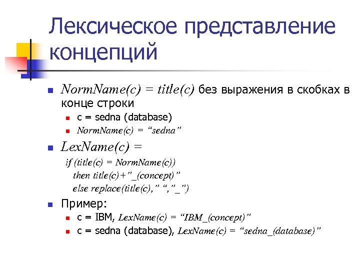 Лексическое представление концепций n Norm. Name(c) = title(c) без выражения в скобках в конце