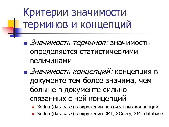 Критерии значимости терминов и концепций n n Значимость терминов: значимость определяется статистическими величинами Значимость