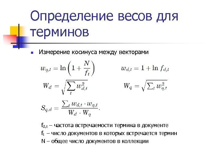 Определение весов для терминов n Измерение косинуса между векторами fd, t – частота встречаемости