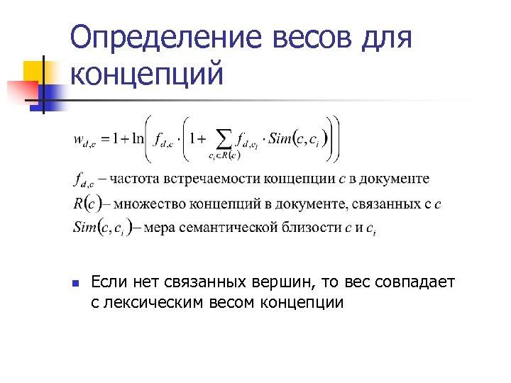 Определение весов для концепций n Если нет связанных вершин, то вес совпадает с лексическим