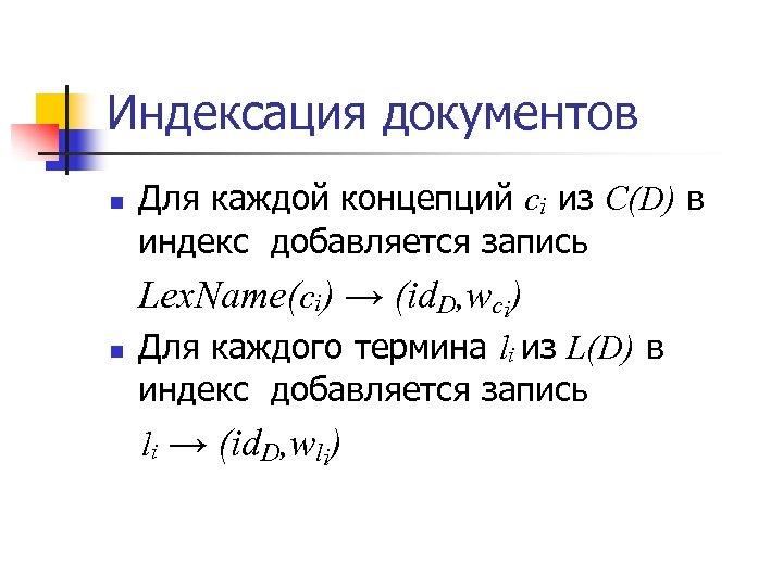Индексация документов n Для каждой концепций сi из C(D) в индекс добавляется запись Lex.