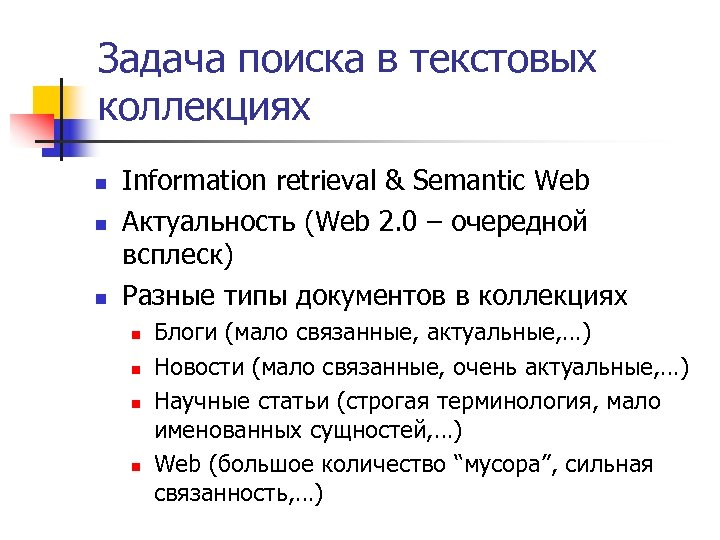 Задача поиска в текстовых коллекциях n n n Information retrieval & Semantic Web Актуальность