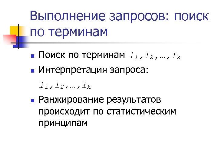 Выполнение запросов: поиск по терминам n Поиск по терминам l 1, l 2, …,