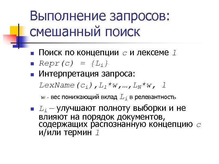 Выполнение запросов: смешанный поиск n n Поиск по концепции с и лексеме l Repr(c)