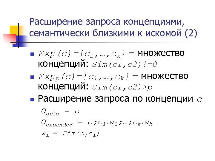 Расширение запроса концепциями, семантически близкими к искомой (2) n n n Exp(c)={c 1, …,