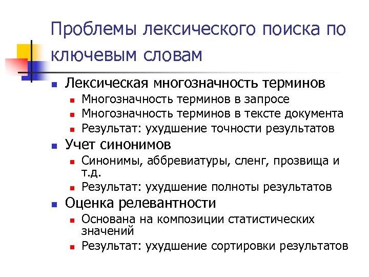 Проблемы лексического поиска по ключевым словам n Лексическая многозначность терминов n n Учет синонимов