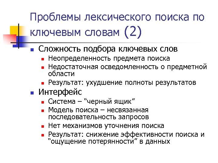 Проблемы лексического поиска по ключевым словам (2) n Сложность подбора ключевых слов n n