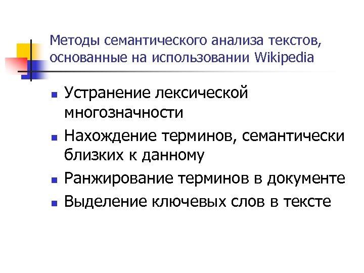 Методы семантического анализа текстов, основанные на использовании Wikipedia n n Устранение лексической многозначности Нахождение