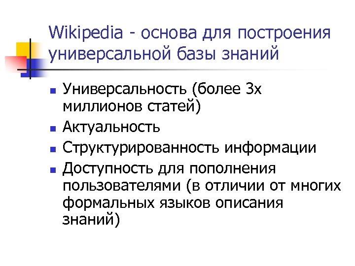 Wikipedia - основа для построения универсальной базы знаний n n Универсальность (более 3 х
