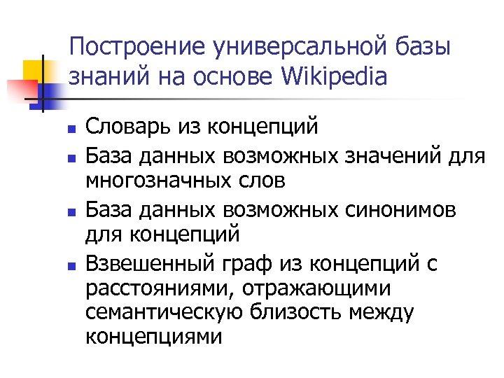 Построение универсальной базы знаний на основе Wikipedia n n Словарь из концепций База данных