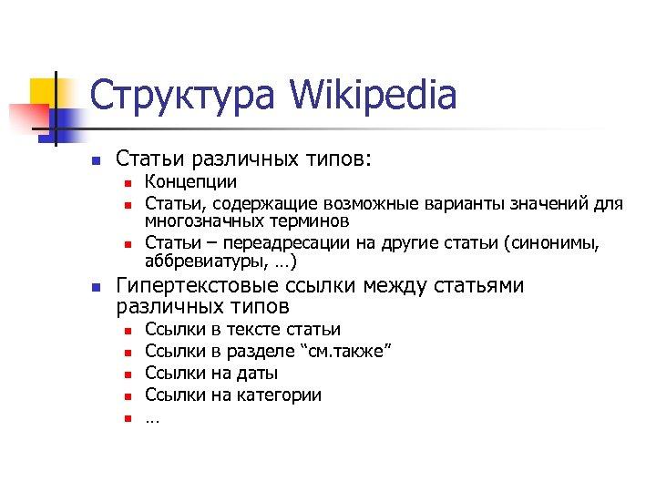 Структура Wikipedia n Статьи различных типов: n n Концепции Статьи, содержащие возможные варианты значений
