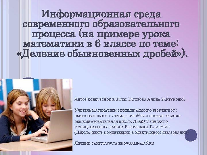 Информационная среда современного образовательного процесса (на примере урока математики в 6 классе по теме: