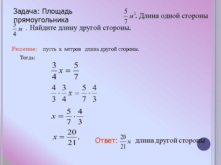 Задача: Площадь. Длина одной стороны прямоугольника. Найдите длину другой стороны. Решение: пусть х метров
