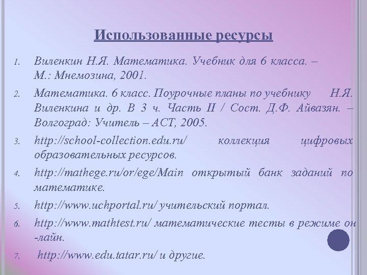 Использованные ресурсы 1. 2. 3. 4. 5. 6. 7. Виленкин Н. Я. Математика. Учебник
