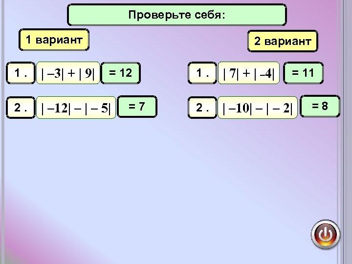 Математический диктант Проверьте себя: 1 вариант 2 вариант 1. | – 3| + |