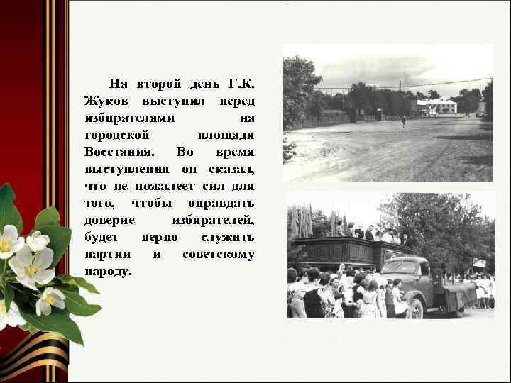 На второй день Г. К. Жуков выступил перед избирателями на городской площади Восстания. Во