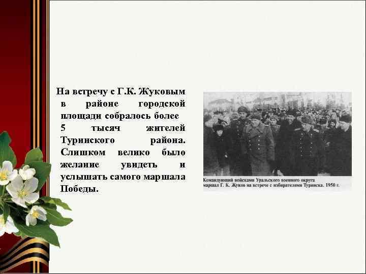 На встречу с Г. К. Жуковым в районе городской площади собралось более 5 тысяч