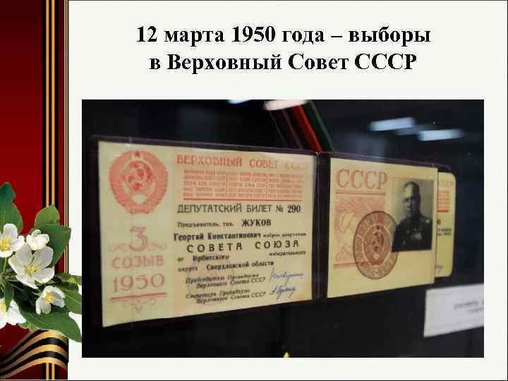12 марта 1950 года – выборы в Верховный Совет СССР