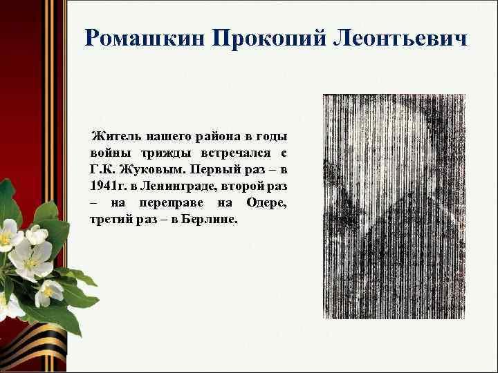 Ромашкин Прокопий Леонтьевич Житель нашего района в годы войны трижды встречался с Г. К.