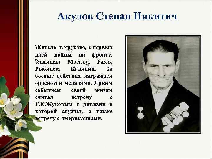 Акулов Степан Никитич Житель д. Урусово, с первых дней войны на фронте. Защищал Москву,