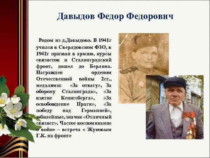 Давыдов Федорович Родом из д. Давыдово. В 1941 г учился в Сверлдовском ФЗО, в