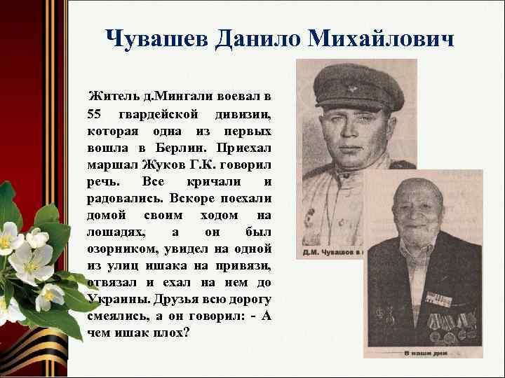 Чувашев Данило Михайлович Житель д. Мингали воевал в 55 гвардейской дивизии, которая одна из