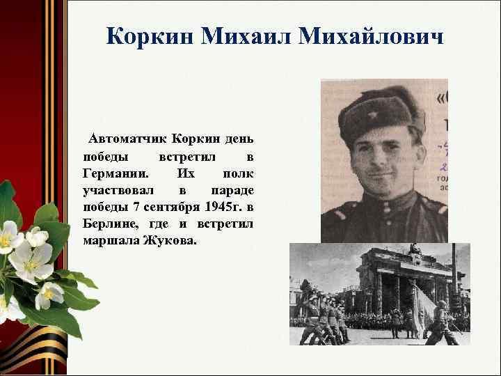Коркин Михаил Михайлович Автоматчик Коркин день победы встретил в Германии. Их полк участвовал в
