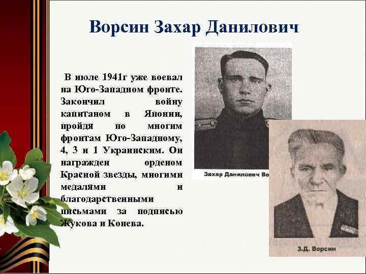 Ворсин Захар Данилович В июле 1941 г уже воевал на Юго-Западном фронте. Закончил войну