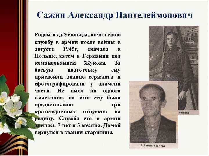 Сажин Александр Пантелеймонович Родом из д. Усольцы, начал свою службу в армии после войны