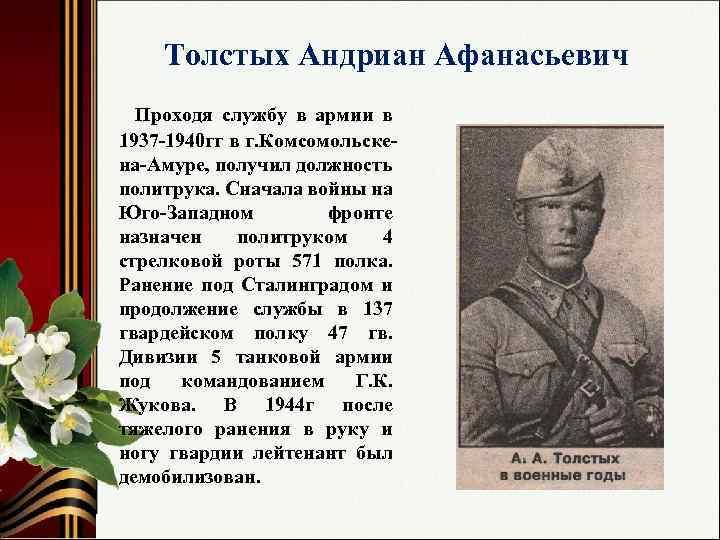 Толстых Андриан Афанасьевич Проходя службу в армии в 1937 -1940 гг в г. Комсомольскена-Амуре,
