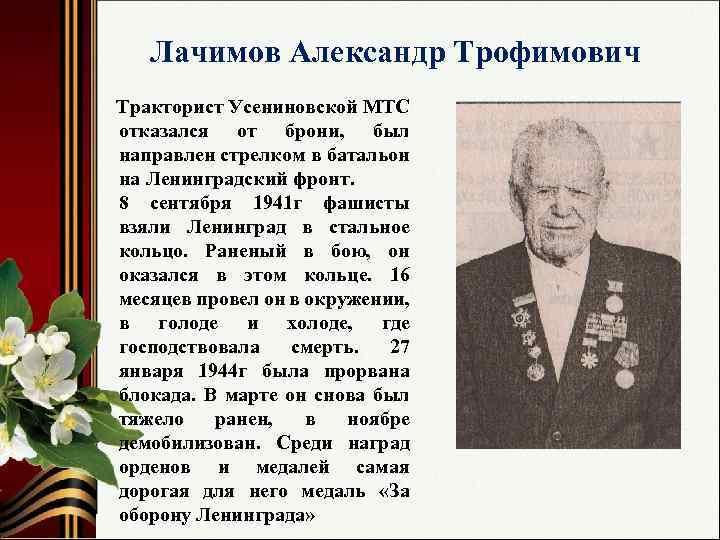 Лачимов Александр Трофимович Тракторист Усениновской МТС отказался от брони, был направлен стрелком в батальон