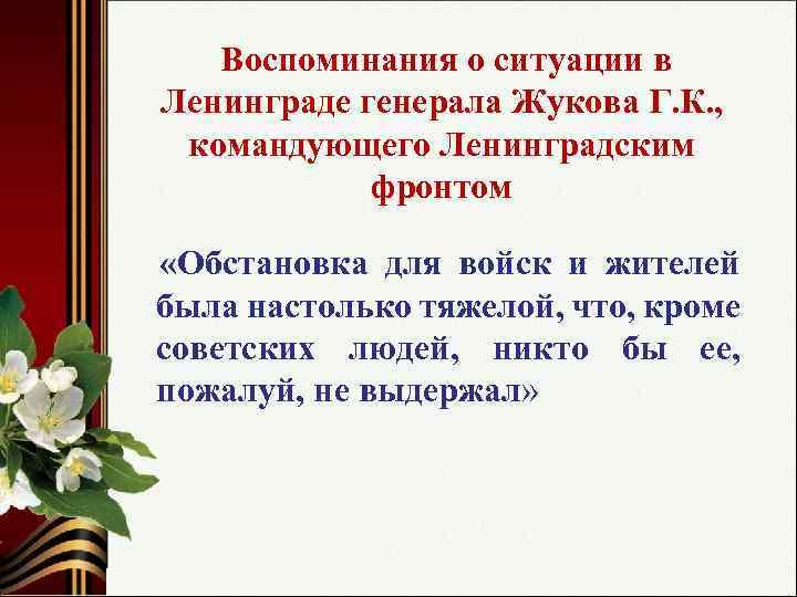 Воспоминания о ситуации в Ленинграде генерала Жукова Г. К. , командующего Ленинградским фронтом «Обстановка