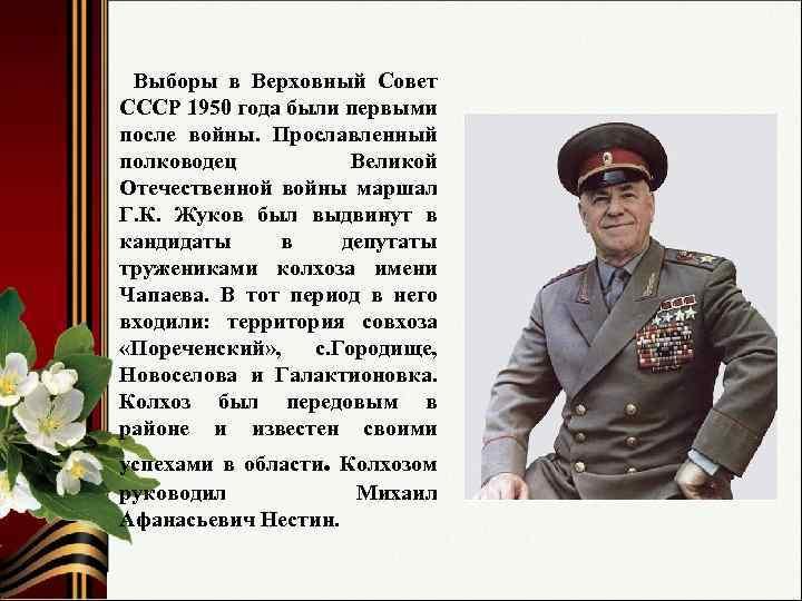 Выборы в Верховный Совет СССР 1950 года были первыми после войны. Прославленный полководец Великой
