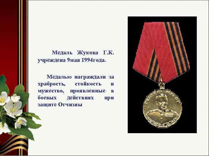 Медаль Жукова Г. К. учреждена 9 мая 1994 года. Медалью награждали за храбрость, стойкость