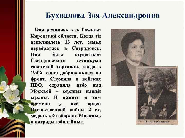 Бухвалова Зоя Александровна Она родилась в д. Росляки Кировской области. Когда ей исполнилось 13